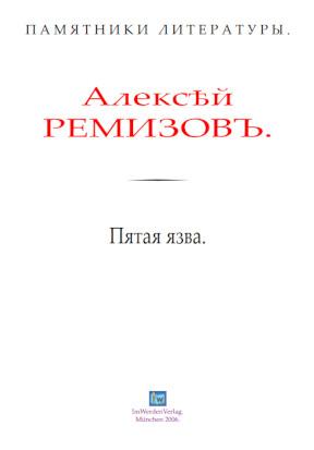 Ремизов