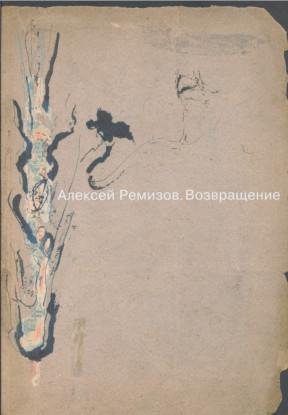 Алексей Ремизов. Возвращение. Материалы к выставке