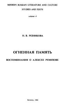 Резникова