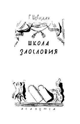 Шеридан