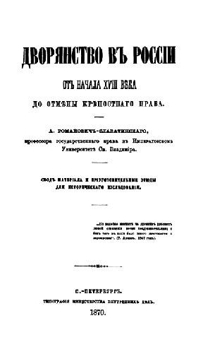 Романович-Славатинский
