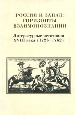 Россия и Запад: Горизонты взаимопознания. Литературные источники XVIII века (1726-1762). Выпуск 2