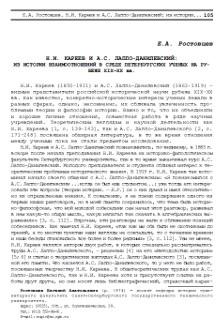 Ростовцев