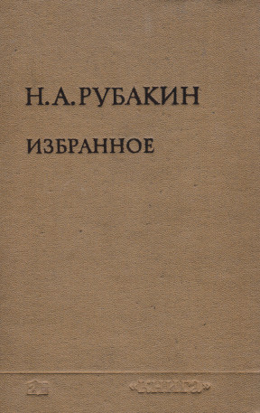 Рубакин