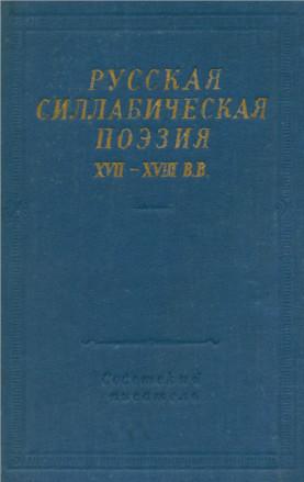 Русская силлабическая поэзия XVII—XVIII в.в.