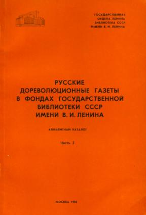 Русские дореволюционные газеты в фондах РГБ. Часть 3