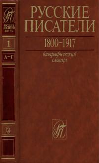 Русские писатели. 1800—1917. Биографический словарь. Том 1