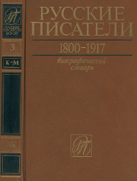 Русские писатели. 1800—1917. Биографический словарь. Том 3