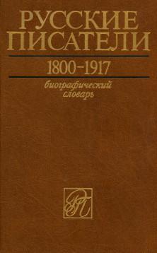 Русские писатели. 1800—1917. Биографический словарь. Том 4