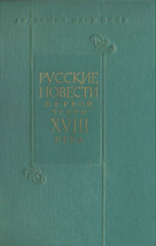 Русские повести первой трети XVIII века