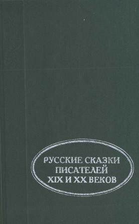 Русские сказки писателей XIX и ХХ вв.