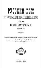 Русский быт по воспоминаниям современников, XVIII век, время Екатерины II. Быпуск 2