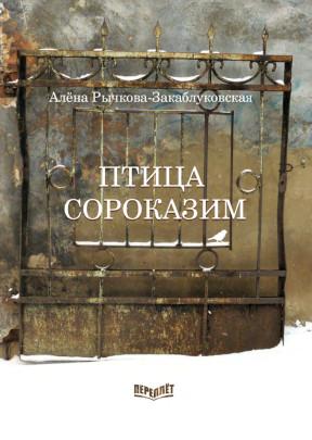 Рычкова-Закаблуковская