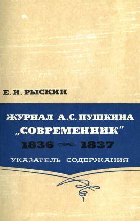 Рыскин