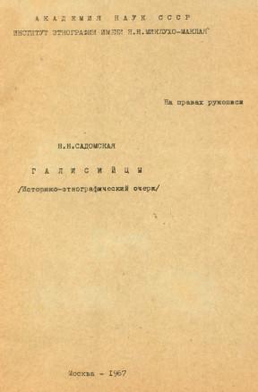 Садомская