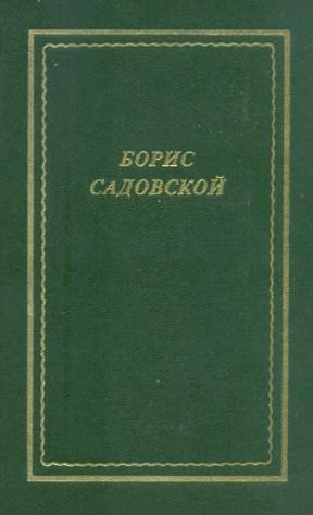 Садовской