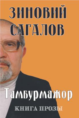 Сагалов