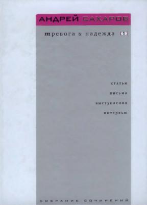 Сахаров