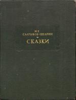 Салтыков-Щедрин