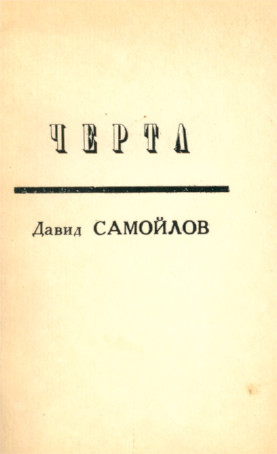 Самойлов
