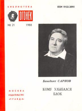 Сарнов