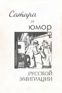 Сатира и юмор русской эмиграции