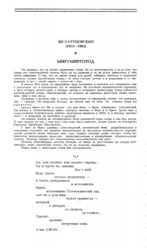 Сатуновский
