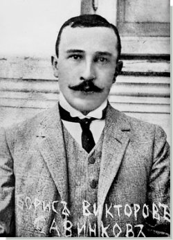 Борис Викторович Савинков