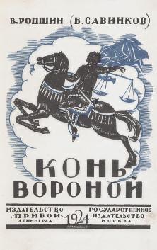 Савинков
