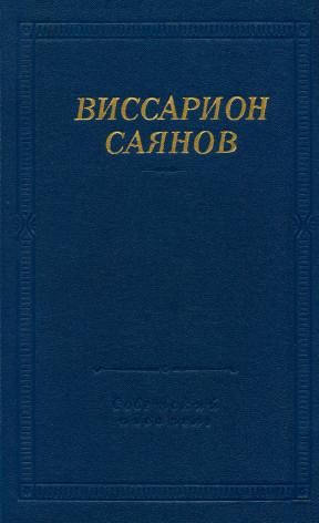 Саянов
