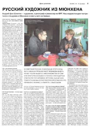 Русский художник из Мюнхена : Андрей фон Шлиппе в интервью Альберту Батукаеву