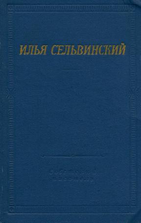 Сельвинский