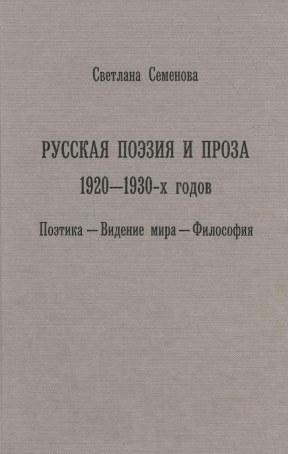 Семёнова