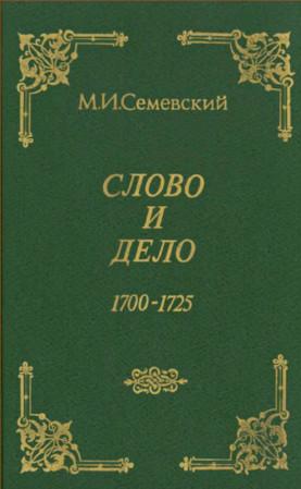 Семевский