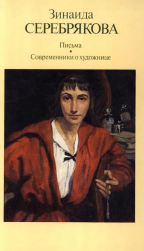 Серебрякова