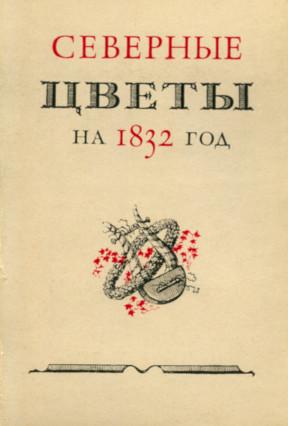 Северные цветы на 1832 год