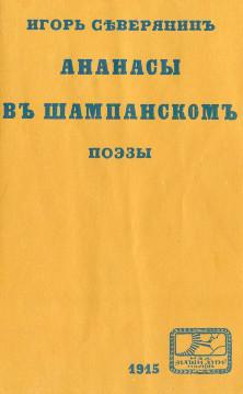 Северянин