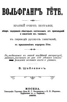 Шаблевич