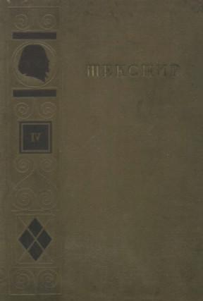 Полное собрание сочинений в восьми томах. Том 4
