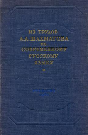Шахматов