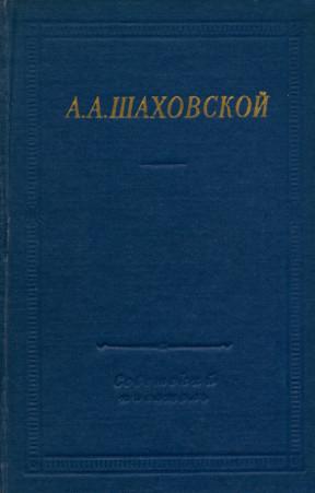 Шаховской