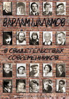 cover: 0, Варлам Шаламов в свидетельствах современников (издание пятое), 2014