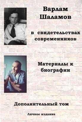 cover: 0, Варлам Шаламов в свидетельствах современников. Дополнительный том, 2016