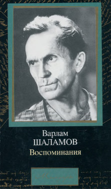 Шаламов