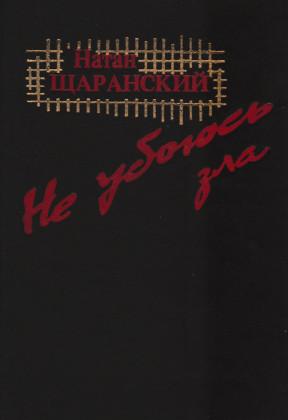 Щаранский