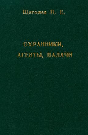 Щёголев