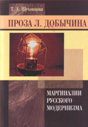 Шеховцова