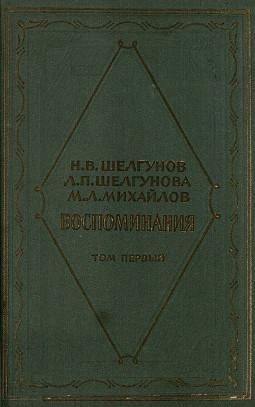 Шелгунов