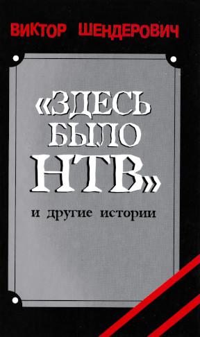 Шендерович
