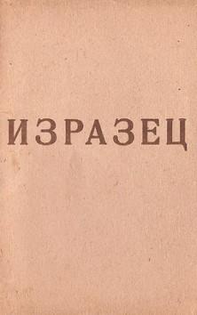 Шенгели